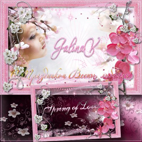 Многослойная рамка исходник весна любви