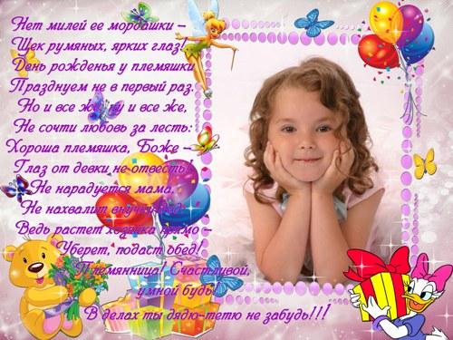 Поздравление племяннице в день рождения от тети
